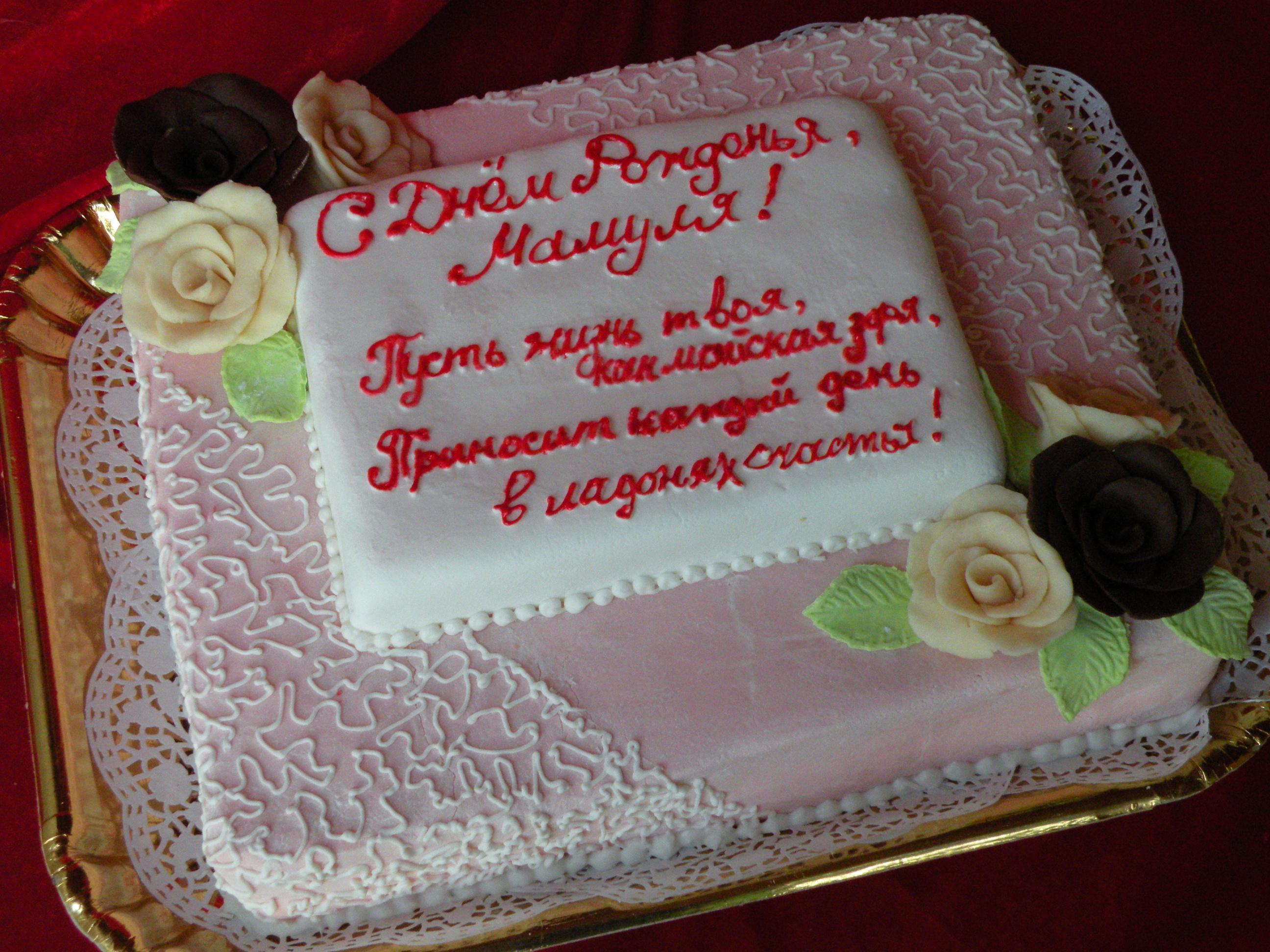 Чем написать на торте поздравления